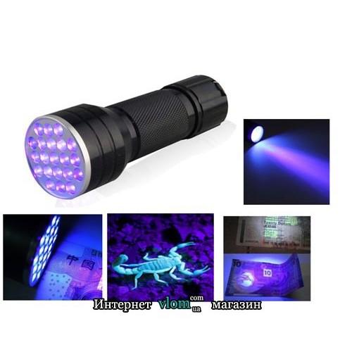 Фонарик светодиодный ультрафиолет 21 диод